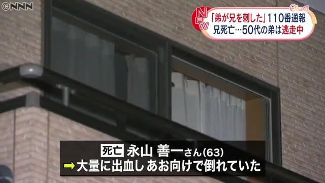 茨城県東海村船場の住宅で永山善一さんが刺されて死亡 「弟が兄を刺した」 50代の弟が逃走 緊急配備