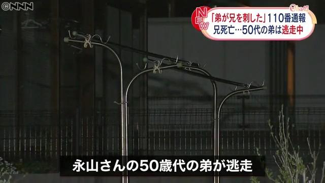 永山善一さんの50代の弟が逃走