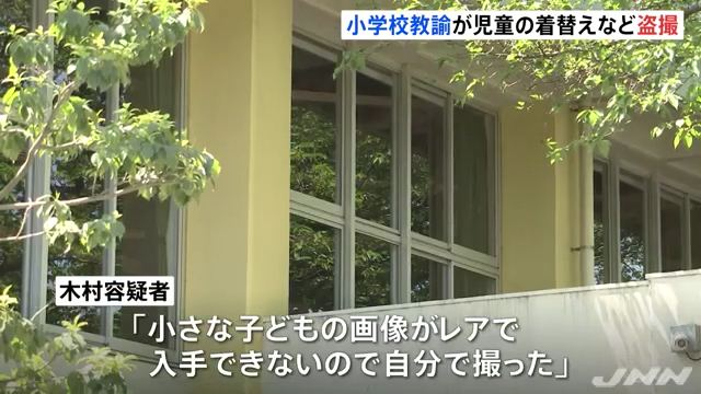 木村康一郎容疑者「レアで入手できないので自分で撮った」