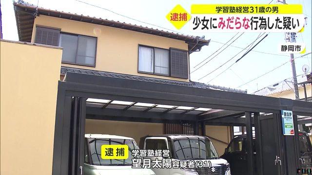 望月太陽容疑者は静岡市清水区興津中町で「HOP学習クラブ」を経営