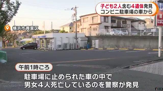 横浜市青葉区恩田町の「ローソン LTFあかね台入口店」の駐車場で男児2人と40歳ぐらいの男女の遺体 無理心中か