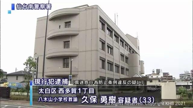 仙台市立八木山小学校の教諭・久保勇樹容疑者を逮捕 仙台市太白区内の商業施設で女性のスカートの中をスマホで盗撮