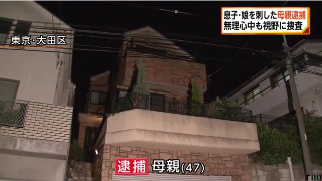 岩井久実容疑者を逮捕 大田区久が原6丁目の自宅で大学生の長男と高校生の長女を包丁で刺す 無理心中か