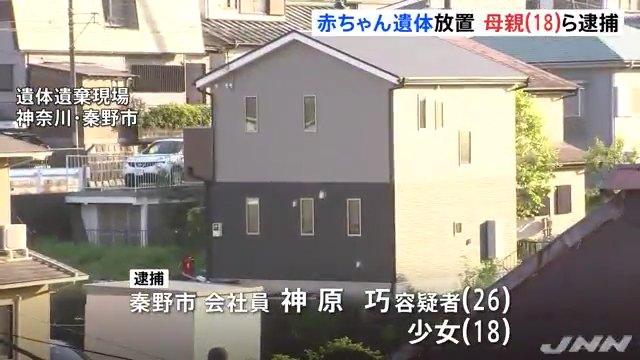 神原巧容疑者と塗装工18歳少女を逮捕 秦野市栃窪の自宅に生後5ヶ月の赤ちゃんの遺体を遺棄 少女は殺害をほのめかす