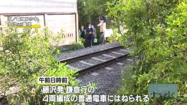 鎌倉市稲村ガ崎1丁目の江ノ電の線路内で佐藤温さんが普通電車にはねられ意識不明の重体