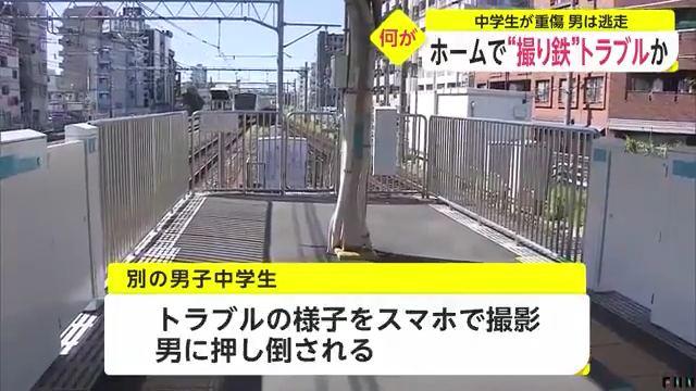 現場はJR西川口駅のホーム