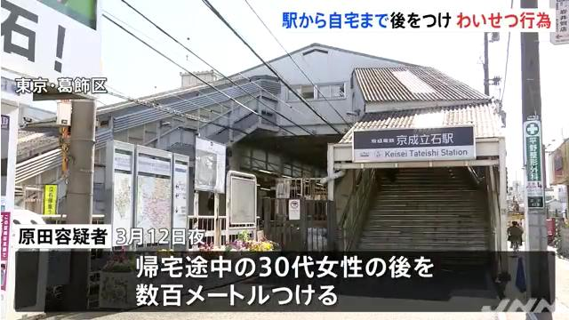現場は京成立石駅周辺