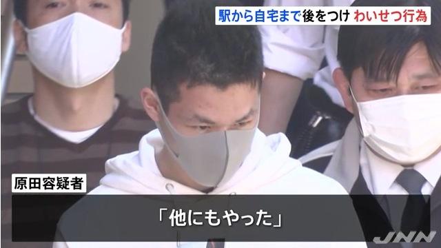 原田来芽容疑者「きれいだったので欲望が湧いた」