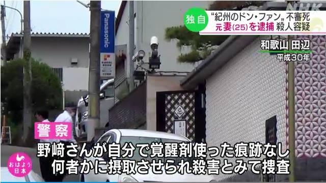 現場の「紀州のドン・ファン」野崎幸助さんの自宅