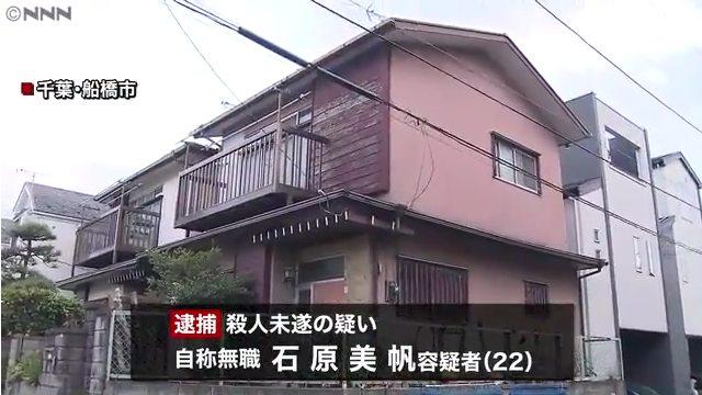 石原美帆容疑者を逮捕 船橋市習志野台4丁目の自宅で出産直後の男児を2階から投げ捨てる
