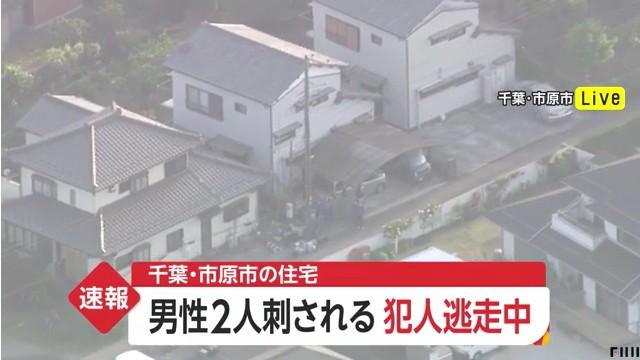 千葉県市原市青柳の住宅で70代と40代の親子が親戚の40代の男に刺される 親戚の男は逃走中