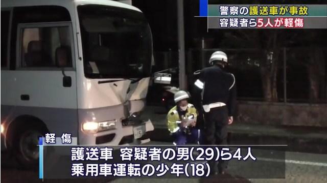 藤枝市郡の藤枝北高前の県道381号で護送車と乗用車が正面衝突 護送車に乗っていた警官ら5人が軽傷