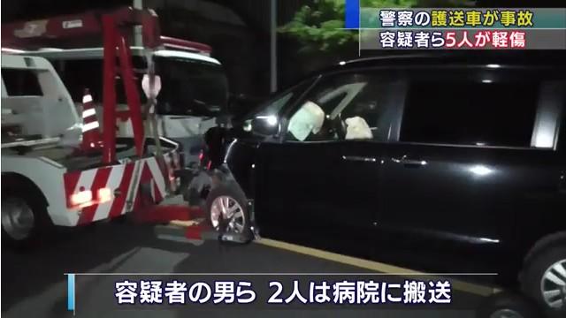 護送車に乗っていた容疑者と乗用車の運転手を病院に搬送