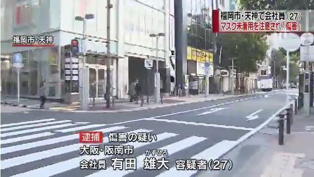 有田雄大容疑者を逮捕 福岡市中央区天神2丁目の天神西通りでマスク未着用を注意され暴行 全治約1カ月の切り傷を負わせる