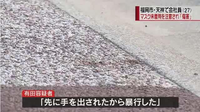 有田雄大容疑者「先に手を出されたから暴行した」