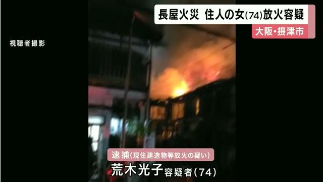 荒木光子容疑者を逮捕 摂津市鳥飼西4丁目の自宅に放火し4棟全焼 「将来を悲観した」 Twitterに現地の様子