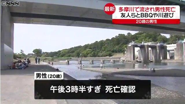 川崎市の多摩川にかかる丸子橋の近くでBBQをしていた横浜市の20歳の会社員が川に流され溺死 丸子橋周辺はBBQ禁止