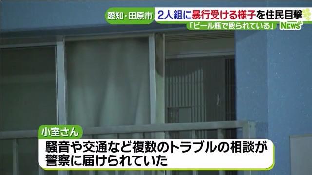 小室英夫さんをめぐって騒音や交通など複数のトラブルの相談が警察に届けられていた