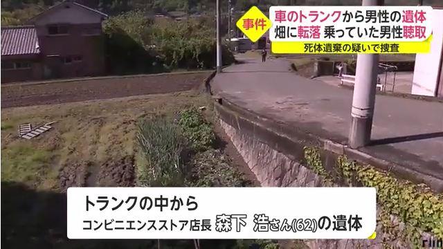 神戸市北区山田町福地の畑に転落した車からコンビニ店長の森下浩さんの遺体 20代のコンビニ店員に逮捕状