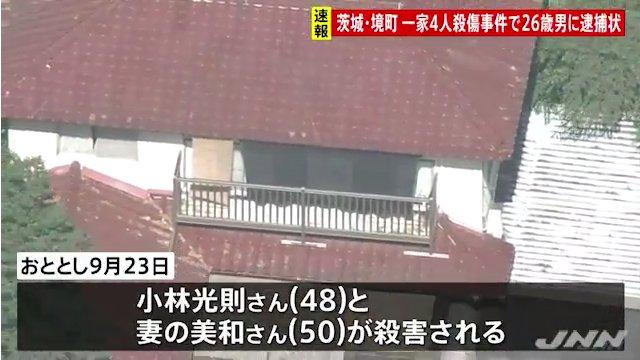 茨城県境町一家殺傷事件で岡庭由征容疑者に逮捕状 岡庭由征は昨年11月に硫黄45キロ貯蔵疑いで逮捕されている