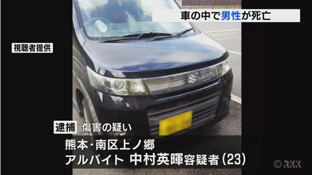 中村英暉容疑者を逮捕 中学時代の同級生の遺体を熊本市北区小糸山町の「もとだ商店」の駐車場に放置 バーベキューでトラブル