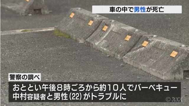 中村英暉容疑者と被害男性は約10人でバーベキューをしていた