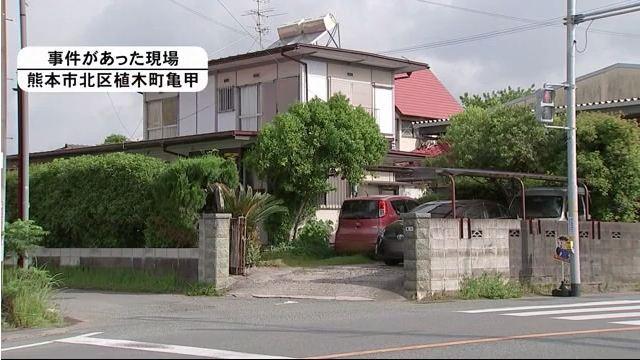 現場は熊本市北区植木町亀甲の菊川大輔容疑者の自宅
