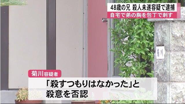 菊川大輔容疑者「殺すつもりはなかった」