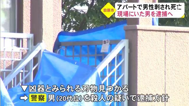 田原市田原町柳ケ丘のアパート「柳ケ丘レジデンスA」で43歳男性が刺されて死亡 23歳男を逮捕へ