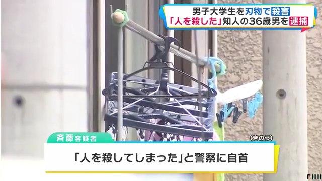 斉藤陽一郎容疑者が「人を殺してしまった」と自首し事件が発覚