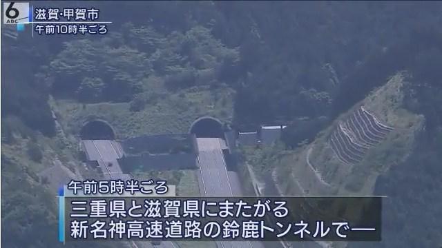 現場は滋賀県甲賀市の新名神下り「鈴鹿トンネル」
