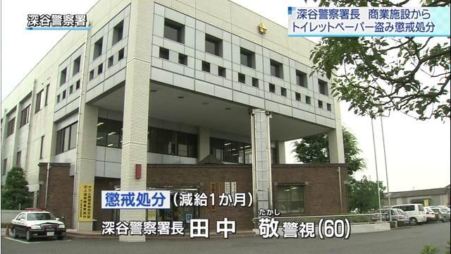 深谷警察署長の田中敬警視が鴻巣市本町の「エルミこうのす」のトイレからトイレットペーパー5個を盗み懲戒処分 官舎から13個見つかる