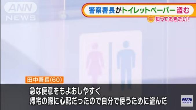 田中敬署長「急な便意をもよおしやすく…」