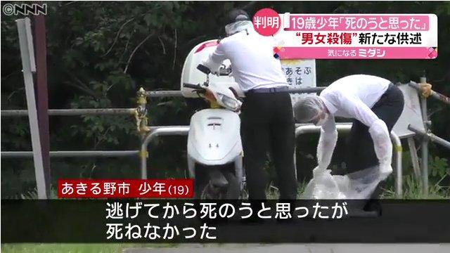 立川ホテル男女殺傷事件 爆サイで19歳少年の自宅が特定される 「世の中おかしい」「愛情を注がれていない」