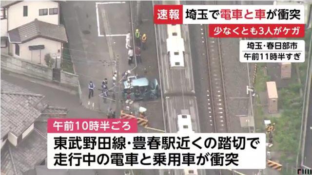 春日部市の東武野田線(アーバンパークライン)の豊春駅近くの踏切で急行列車と車が衝突 Twitterに現地の様子