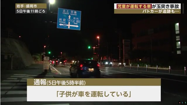 9歳男児が運転する車がパトカー追跡中に盛岡市北山の国道4号北山トンネル南口トンネル交差点で玉突き事故