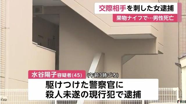 水谷陽子容疑者を殺人未遂で逮捕 台東区北上野の「セピアビューハイツ上野」で交際相手の男性を刃物で刺し殺害