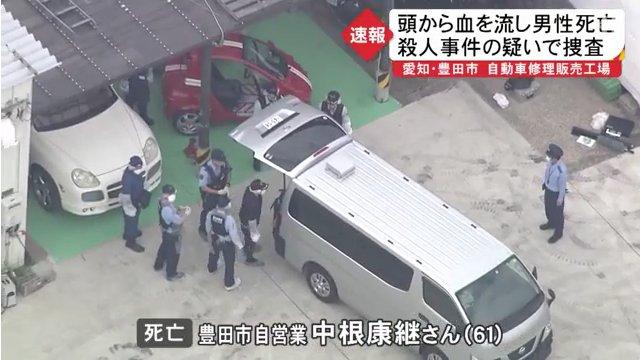 豊田市若林東町の自動車修理会社「ArCaDia」で経営者の中根康継社長が死亡 殺人事件の可能性 中根康継社長は3年前に監禁で逮捕されている