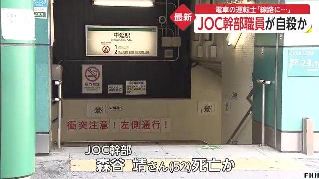 JOC幹部の森谷靖さんが飛び込み自殺で報道特集の「高額人件費のからくりを組織委職員が証言」関係ではと憶測が広まる