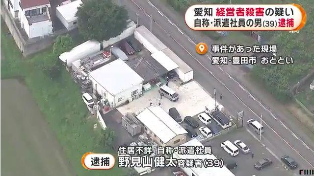 野見山健太容疑者を逮捕 豊田市の自動車修理会社「ArCaDia」で中根康継さんを殺害 「殺意は持っていない」