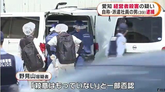 野見山健太容疑者「殺意は持っていない」