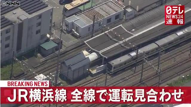 JR横浜線全線が運転見合わせ