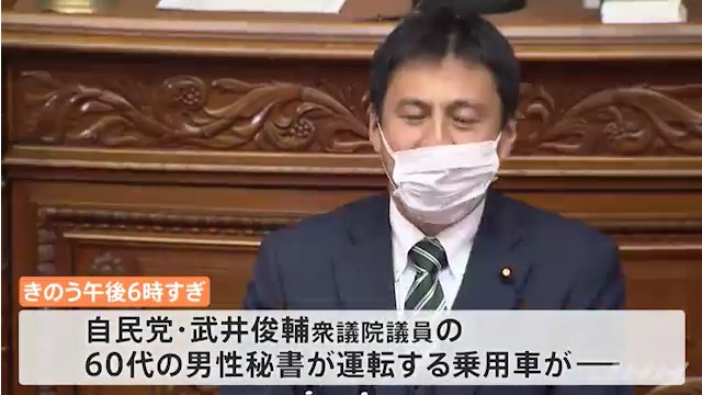 武井俊輔衆議院議員が同乗し秘書が運転する乗用車が六本木交差点で当て逃げ 車は車検切れで無保険の状態