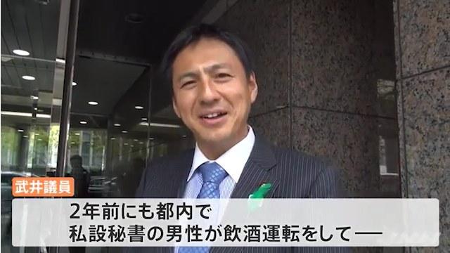 武井俊輔議員の私設秘書が2年前に飲酒運転をし警察車両に追突している