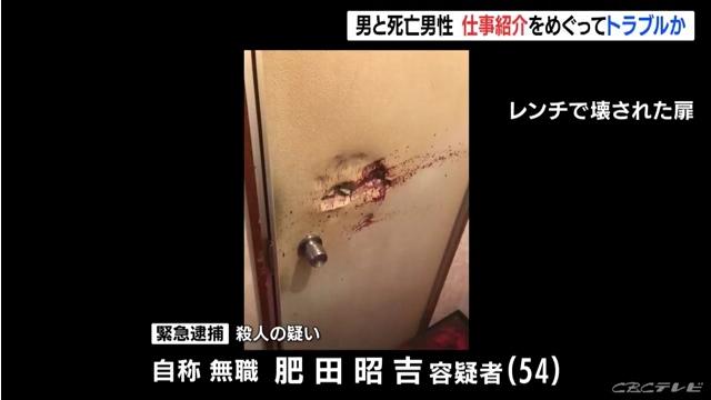 肥田昭吉容疑者を逮捕 名古屋市中村区椿町の無料低額宿泊所「TSUBAKIハイツ」で3人殺傷 「最初に聞いた話と違う」