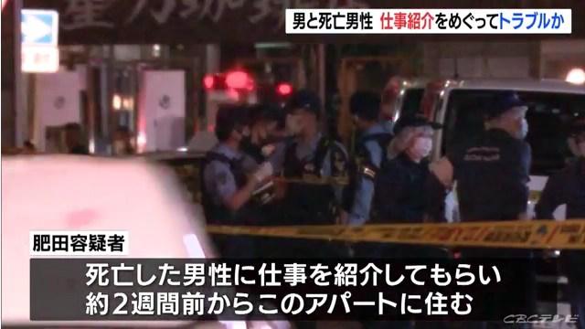 肥田昭吉容疑者は死亡した男性に仕事を紹介してもらい2週間ほど前から住んでいる