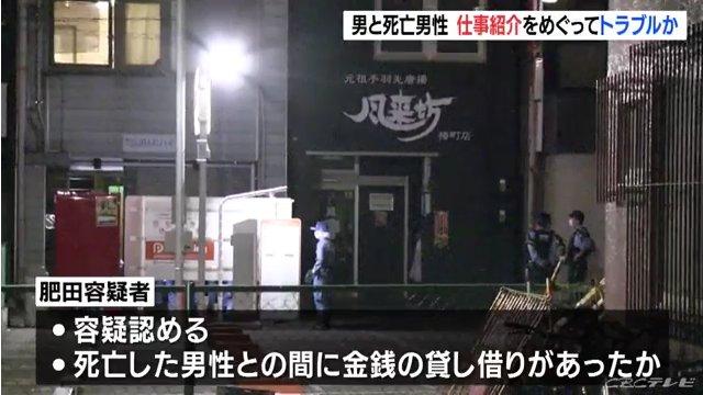 肥田昭吉容疑者は死亡した男性との間に金銭の貸し借り