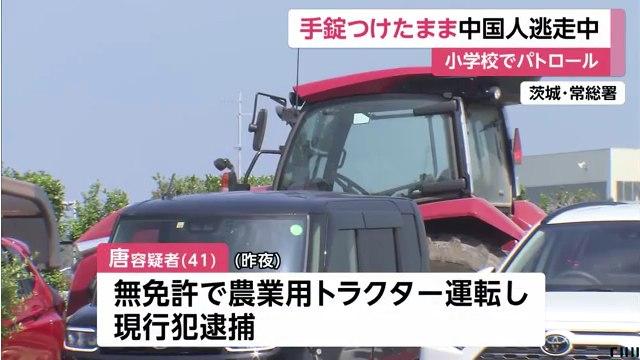 唐恢祥容疑者は無免許で農業用トラクターを運転し現行犯逮捕