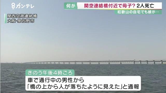 現場の関空連絡橋