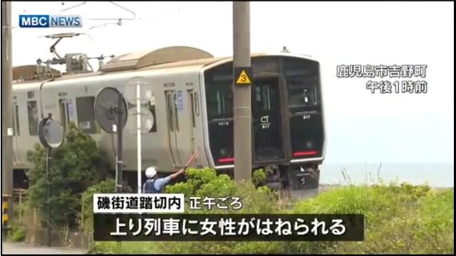 JR日豊本線で人身事故 鹿児島市吉野町の磯街道踏切に女性が侵入しはねられる Twitterに現地の様子